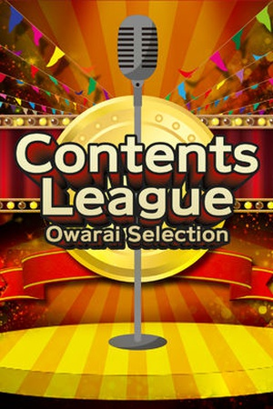 Contents League Owarai Selection