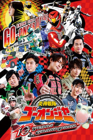 Engine Sentai Go-onger: 10 Years Grand Prix