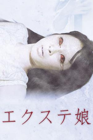 Ekusute Musume Gekijoban