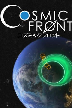 Cosmic Front Uchu no nagisa