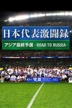 Nippon Daihyo Gekito Roku Asia Saishu Yosen: Road to Russia