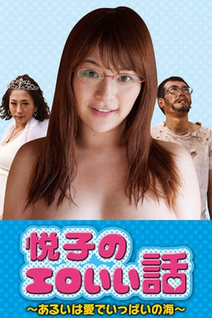 Etsuko no Eroii Hanashi: Aruiwa Ai De Ippai no Umi