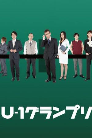 U-1 Grand Prix: Case 03 'Shokuin Shitsu'