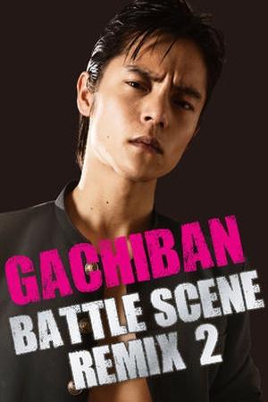 Gachiban: Battle Scene Remix Kuronaga Yuto Hen