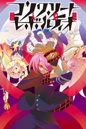 Concrete Revolutio: Superhuman Phantasmagoria