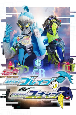 Kamen Rider Brave and Snipe