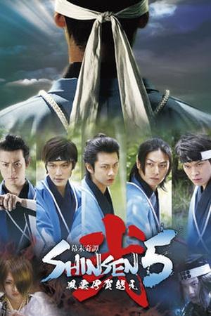 Shinsen 5 Ⅱ