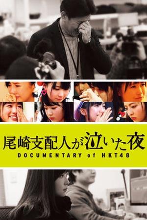 Documentary of HKT48: Ozaki Shihainin ga Naita Yoru