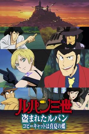 Rupan Sansei TV Speicial Nusumareta Rupan Kopi kyatto ha Manatsu no cho
