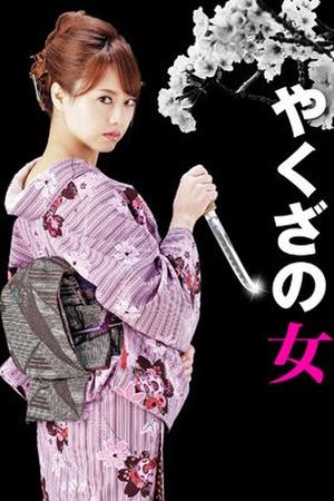 Yakuza no Onna