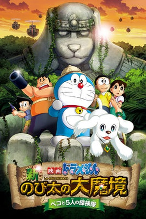 Doraemon the Movie: Nobita in the New Haunts of Evil- Peko and the Five Explorers -