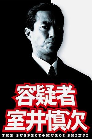 The Suspect: Muroi Shinji