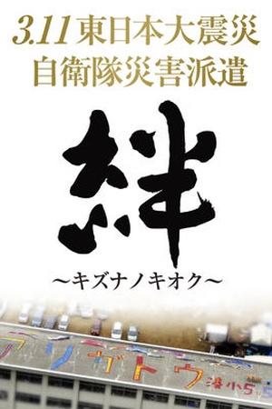 Kizuna: Memory of Human Bonds