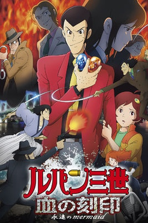 Lupin the 3rd TV Special: Blood Seal - Eternal Mermaid