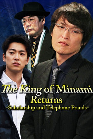 The King of Minami Returns: Scholarship and Oreore Fraud