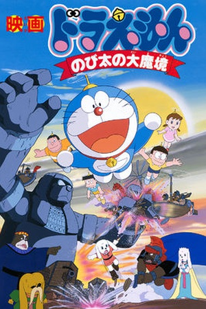 Doraemon the Movie: Nobita and the Haunts of Evil