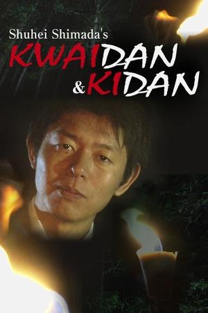 Shuhei Shimada's KWAIDAN and KIDAN