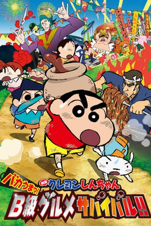 Crayon Shin-chan the Movie: Very Tasty! B-class Gourmet Survival!!