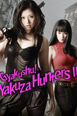 Gyakushu! Yakuza Hunters II
