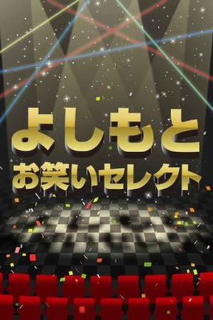 Yoshimoto Owarai Selection