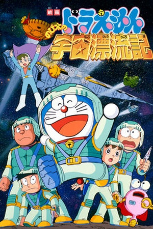 Doraemon the Movie: Nobita Drifts in the Universe