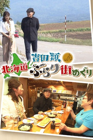 Nice Town Walks in Hokkaido