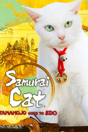Samurai Cat: Tamanojo Goes to Edo