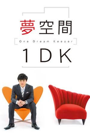 Gekidan Hitori Yume Kukan 1DK: One Dream Keeper