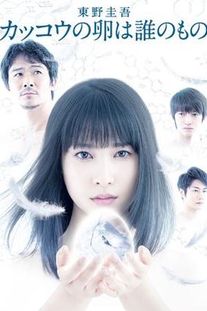 Higashino Keigo Whose Is the Cuckoo's Egg?