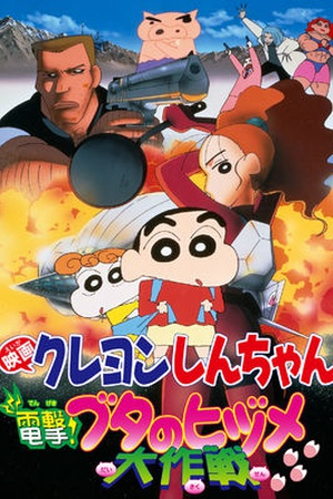 Crayon Shin-chan the Movie: Blitzkrieg! Pig's Hoof's Secret Mission