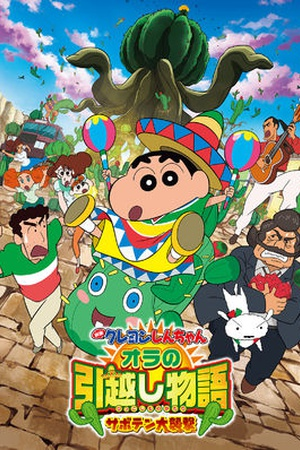 Crayon Shin-chan the Movie: My Moving Story Cactus Attack