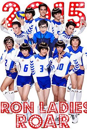 Iron Ladies Roar!