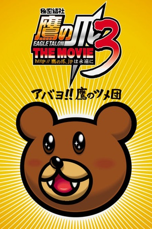 Himitsukessya Takanotsume the movieⅢ http://takanotsume.jpwaeienni
