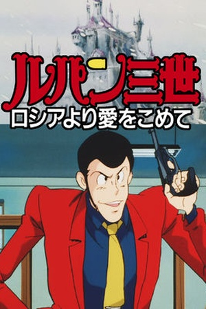 Lupin the 3rd TV Special: Bank of Liberty