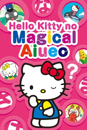 Hello Kitty no Magical Aiueo