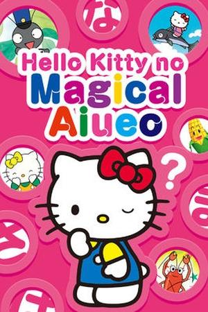 Hello Kitty no Magical Aiueo