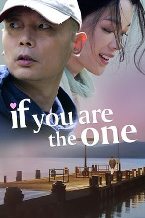 If You Are the One