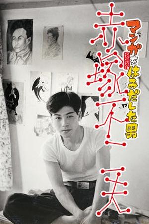 Manga wo hamidashita otoko: Akatsuka Fujio