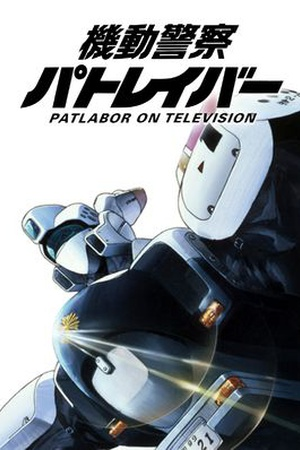 Patlabor: The Mobile Police: The TV Series