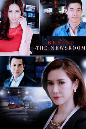 Behind the Newsroom