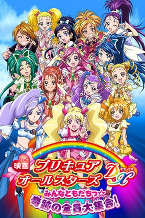 Pretty Cure All Stars DX: Everyone's Friends the Collection of Miracles!