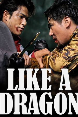 Yakuza Like A Dragon 2007 Available On Netflix Netflixreleases