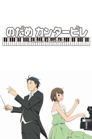 Nodame Cantabile the Animation