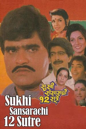 Sukhi Sansarachi 12 Sutre