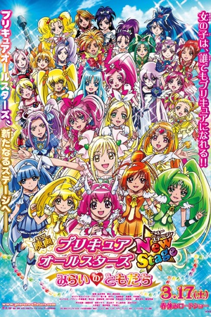 Pretty Cure All Stars New Stage: Echo of Heart