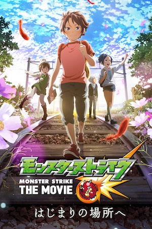 Monster Strike the Movie: Beginnings