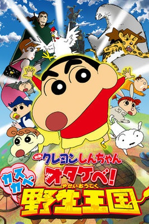 Crayon Shin-chan the Movie: Roar! Kasukabe Animal Kingdom