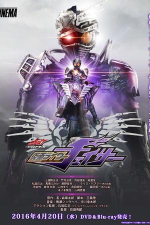 Kamen Rider Drive Saga: Kamen Rider Chaser