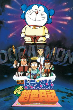 Doraemon the Movie: Nobita's Diary on the Creation of the World