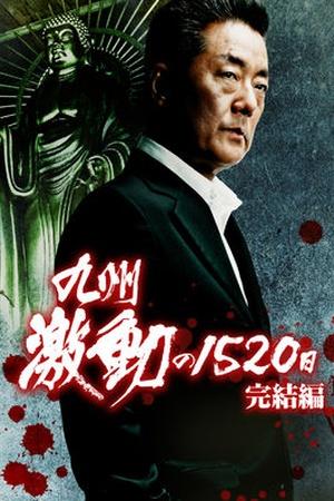 Kyushu Turbulent 1520 days: Shin Makoto heno Michi